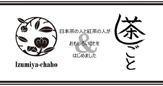 izumiyachahoXchashigoto