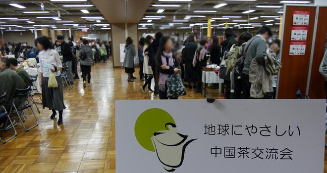 第13回 地球にやさしい中国茶交流会 #東京都立産業貿易センター 10月7日(土)〜8日(日) #中国茶 @ 東京都立産業貿易センター | 台東区 | 東京都 | 日本